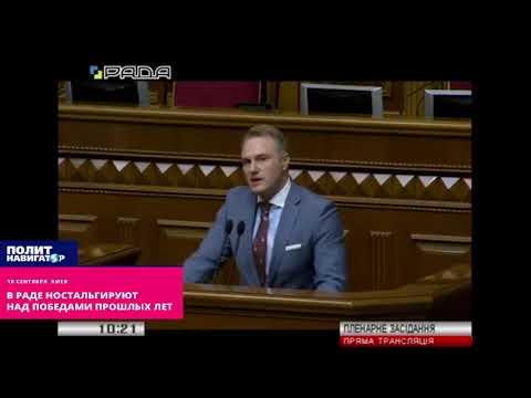 В Раде призвали к походу на Москву