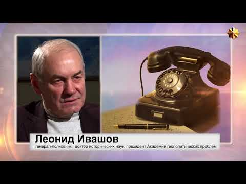 Леонид Ивашов. Путин президент олигархов?