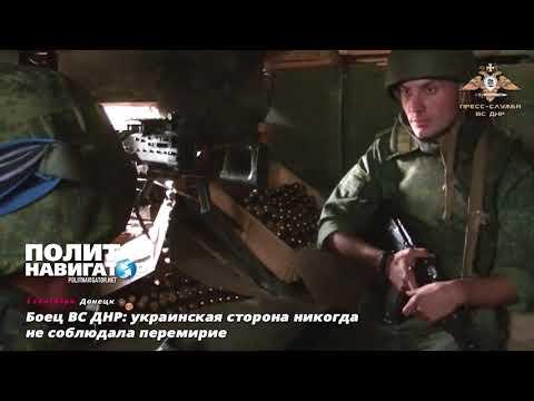 Репортаж с передовой: Украинская сторона никогда не соблюдает перемирие
