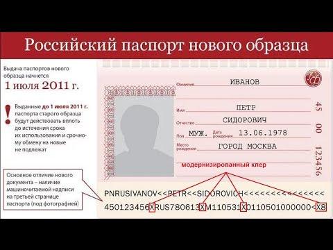 Криптошифр в паспорте РФ. Мо…