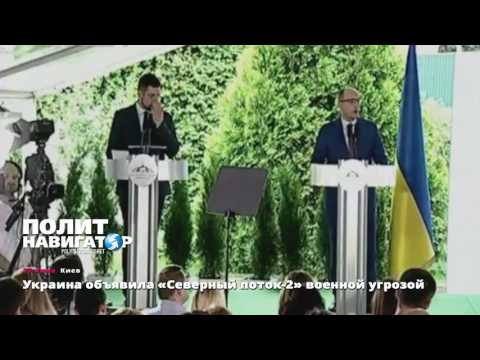 Украина объявила «Северный п…
