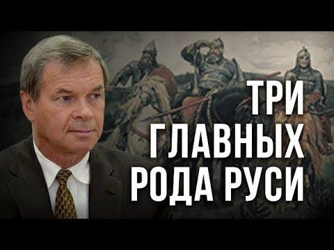 Три главных рода Руси