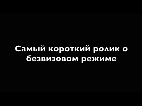 Последние новости об украинском безвизе. Кратко...