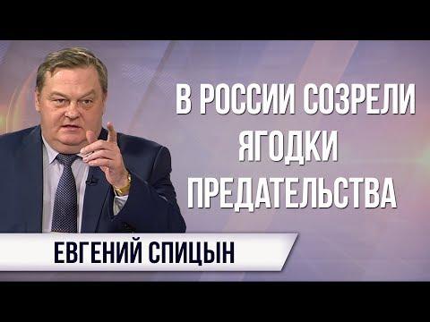 В России созрели ягодки предательства