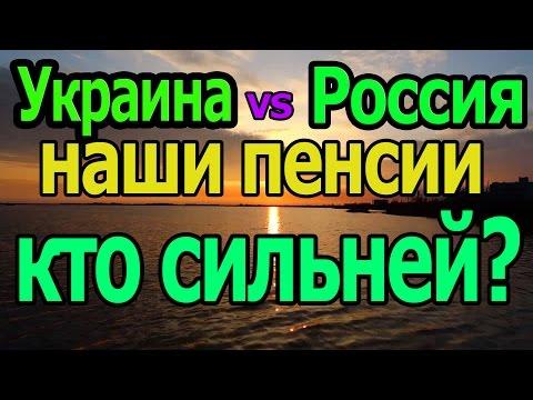 Сравнение пенсии России и Украины