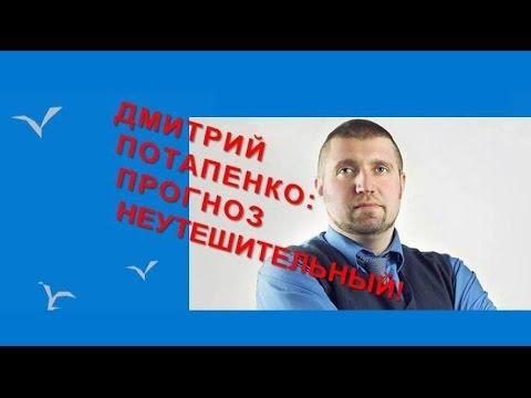 Дмитрий Потапенко: прогноз н…