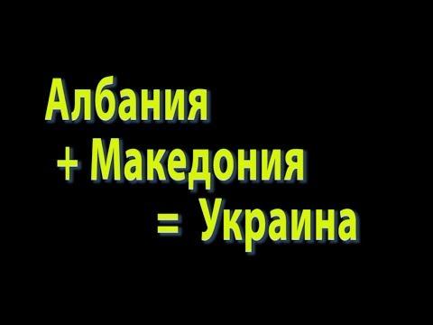 Или Албания или Македония – эксперты о будущем Украины