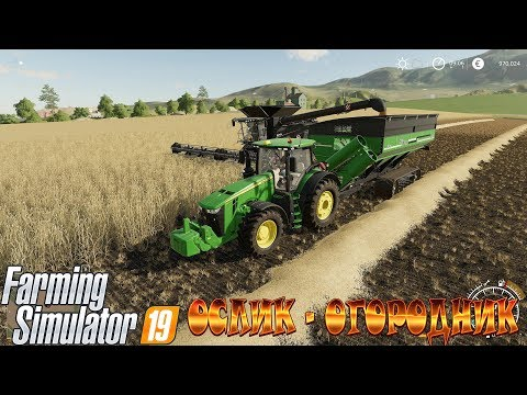 Farming Simulator 19 | ОСЛИК - ОГОРОДНИК (18+)