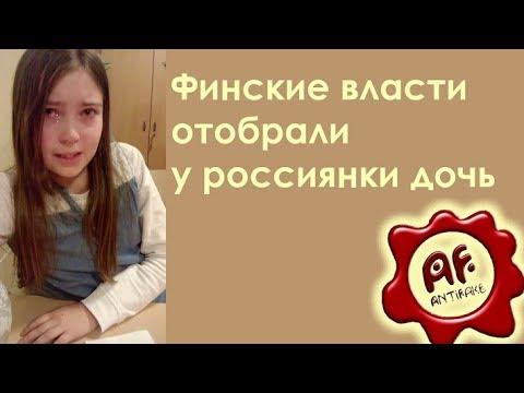 Финские власти отобрали у россиянки дочь за то, что она её шлёпнула футболкой