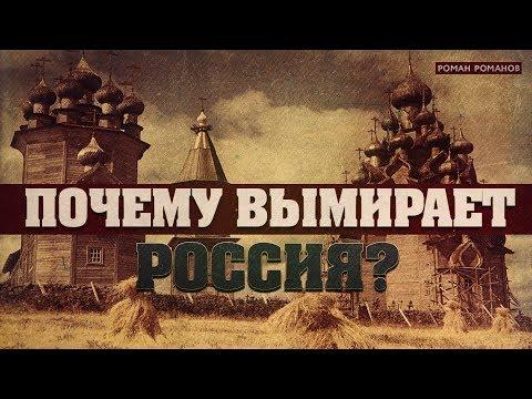 Почему вымирает Россия? (Романов Роман)