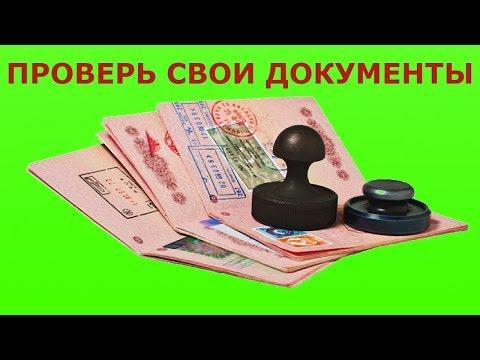 Как поменять паспорта РФ СССР 2018 г