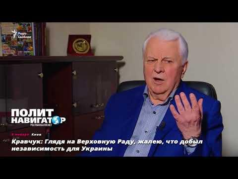 Кравчук: глядя на Верховную Раду, жалею, что добыл независимость для Украины