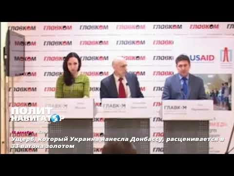 В Киеве хотят получить от Ро…