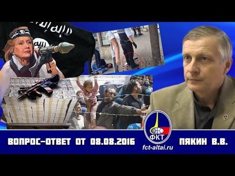 В.В.Пякин - Вопрос-Ответ от 8 августа 2016г.