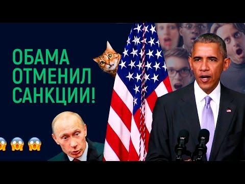 Обама отменяет санкции проти…