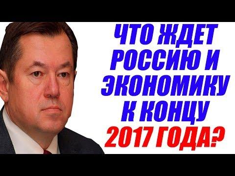 С.Ю. Глазьев о роли ЦБ в раз…