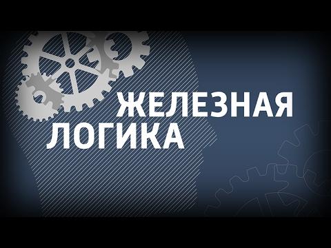 Железная логика с Сергеем Михеевым, 23.01.17