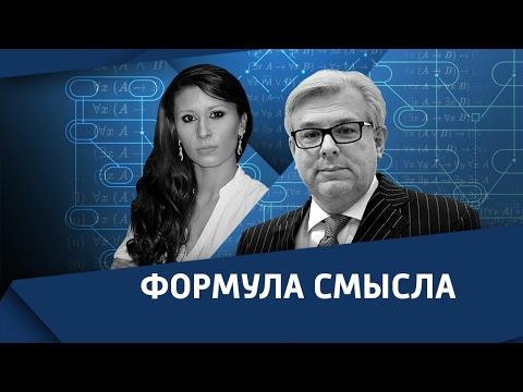 Формула смысла c Дмитрием Куликовым, 23.01.2017