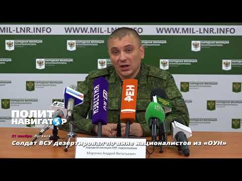 Солдат ВСУ дезертировал вместе с автоматом по вине националистов из «ОУН»
