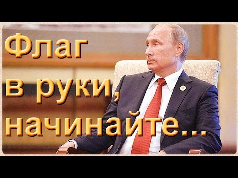 Путин об «отторжении» Калининграда: «Флаг в руки, начинайте...» Видео