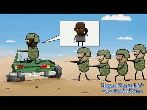 Как Америка воюет с игил-шмигил