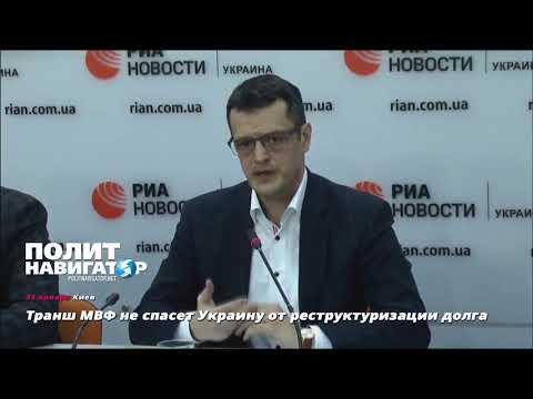 Транш МВФ не спасет Украину — экономист