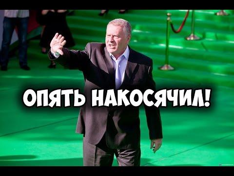 ЖИРИНОВСКИЙ ВЫДАЛ НОВУЮ СЕНСАЦИЮ!