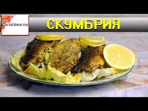СУПЕРСКУМБРИЯ по рецепту от …