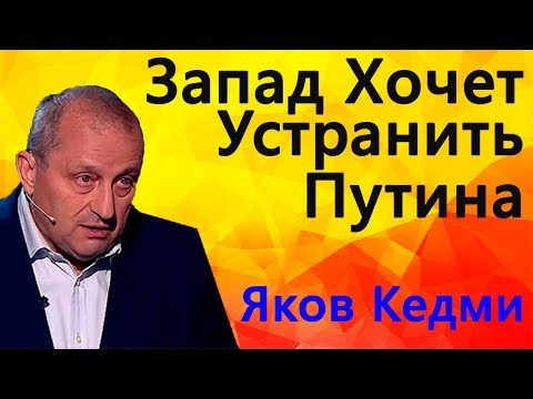 Запад хочет устранить Путина - Яков Кедми