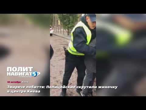 Звиряче побиття: Полицейские скрутили жиночку в центре Киева