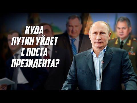 Алексей Мухин. «Куда Путин уйдет с поста президента?»