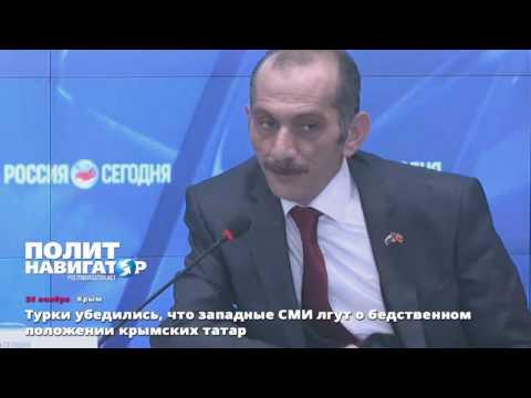 Турки убедились: Западные СМ…