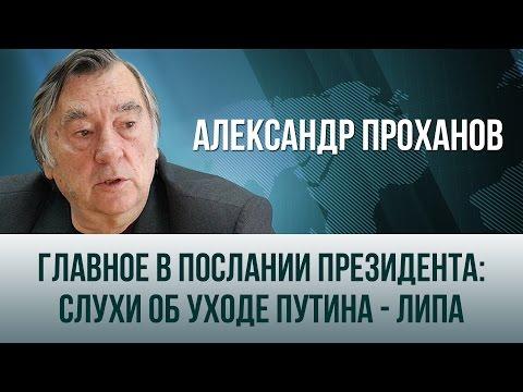 Александр Проханов. «Главное в послании президента: слухи об уходе Путина - липа»