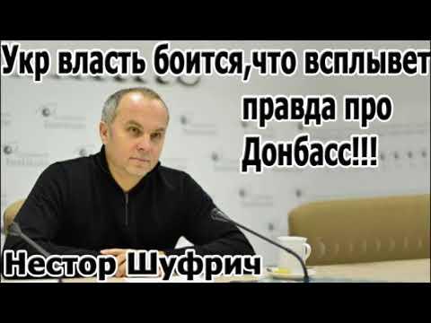 Волкер подвел черту. Укр власть боится, что всплывет правда про Донбасс.