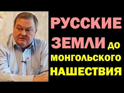 Евгений Спицын: Русские земл…
