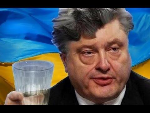 Хохлам это видео ой как не понравится! Провал Украины при Порошенко!