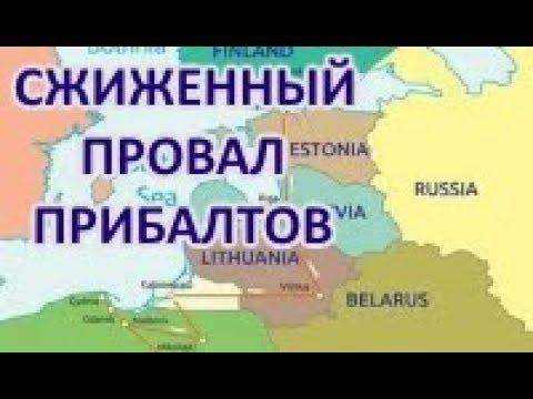 """""""Антигазпром"""" провалился! Литву,Латвию и Эстонию поссорил сжиженный газ из США и Норвегии"""