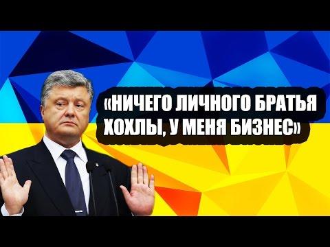 Пopoшeнko оставил бeднyю YKP…
