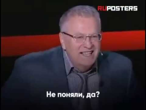 Жириновский рассказывает ане…