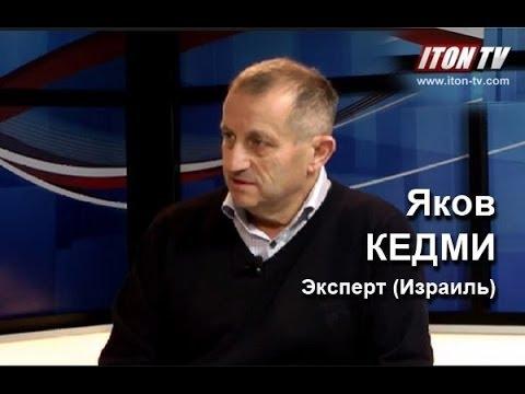 Я. Кедми о возможности военного столкновения между США и Россией в Сирии