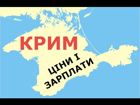 Крым глазами украинца: цены …