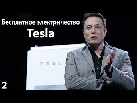 Tesla - Бесплатное электриче…