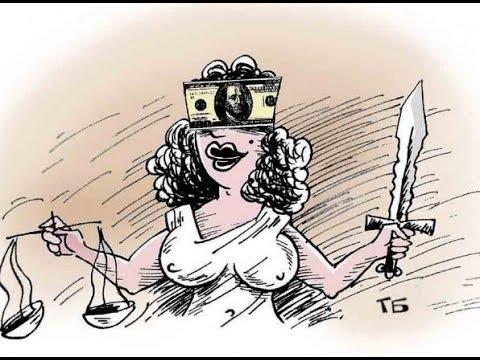 Суд России - не для нищеброд…