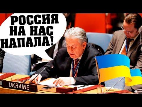 Украина опозорилась в ООН! Россия дала жесткий ответ!!(13.01.2017)