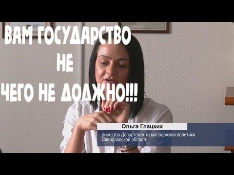 Что у Путина на уме, у Глацких на языке