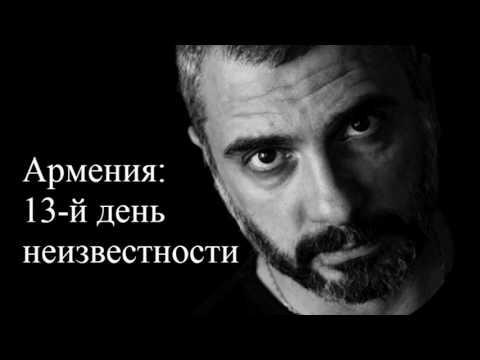 Умереть за Армению: 13-й день неизвестности