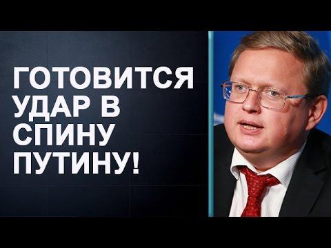 ВИТДЕО: Готовится удар в спину Путину!