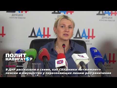 В ДНР рассказали о схеме, как СБУшники «отжимают» пенсии и имущество на линии разграничения
