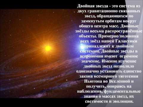 Космическая энциклопедия