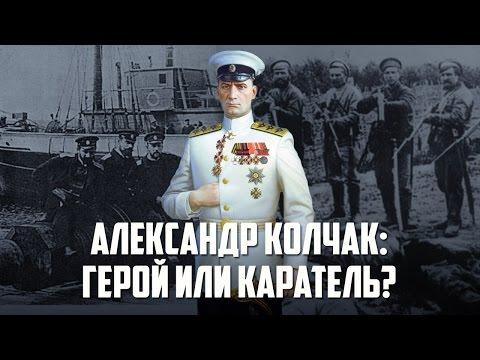 Евгений Спицын. «Александр Колчак: герой или каратель?»